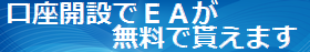 無料EA紹介