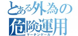 toaru_logo